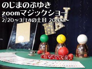 2/20〜3/14 のじまのぶゆき zoomマジックショー観覧チケット