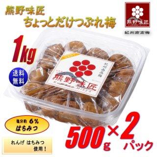 【送料無料】【訳あり!上級品!】熊野味匠ちょっとだけつぶれ梅干 [はちみつ] 1kg <500g×2> 紀州南高梅干し (塩分約6%)