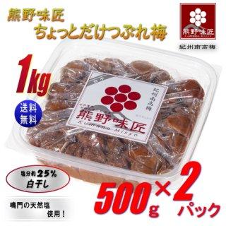 【送料無料】【訳あり!上級品!】熊野味匠ちょっとだけつぶれ梅干[白干] 1kg <500g×2>紀州南高梅 (塩分約25%)