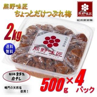 【送料無料】【訳あり!上級品!】熊野味匠ちょっとだけつぶれ梅干[白干] 2kg <500g×4>紀州南高梅 (塩分約25%)