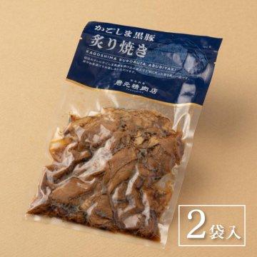 かごしま黒豚炙り焼き【2袋】
