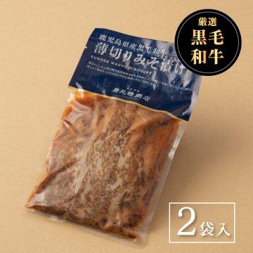 鹿児島県産黒毛和牛うす切りみそ漬け 2袋