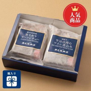 ビーフシチュー&牛ほほ肉のワイン煮込みセット【箱入り】