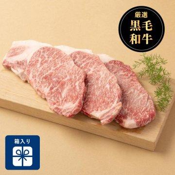 鹿児島県産黒毛和牛 サーロインステーキセット[箱入り]