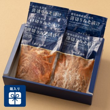鹿児島県産黒牛・かごしま黒豚みそ漬けセット[箱入り]