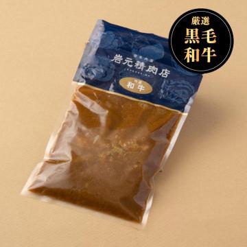 鹿児島県産黒毛和牛カレー 2袋