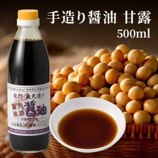 天然醸造手造り甘露醤油(500ml)