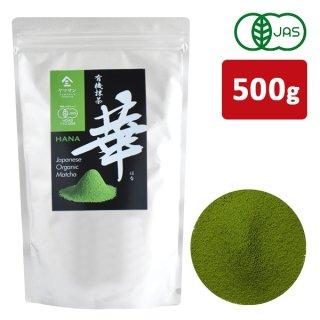 業務用 上級 有機抹茶(500g)