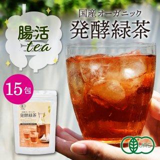累計204,000包完売!!<br>国産オーガニック 発酵緑茶<br>(5g×15包)<br>免疫力を高める 抗ウィルス対策