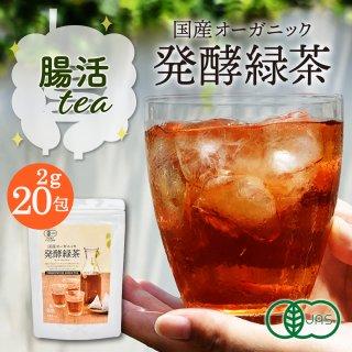 累計511,000包完売!!<br>国産オーガニック 発酵緑茶<br>(2g×20包)<br>免疫力を高める 抗ウィルス対策