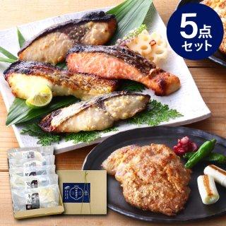 吟醸味噌漬け 人気の5種セット(黒豚 寒鰤 姫鯛 銀鮭 本鰆) 西京漬け