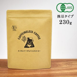 オーガニック カフェインレスコーヒー(230g)