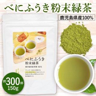 【花粉症対策】<br>べにふうき粉末緑茶(国産 150g 約300杯分)<br>茶葉の栄養素をまるごと吸収 免疫力アップ 症状緩和