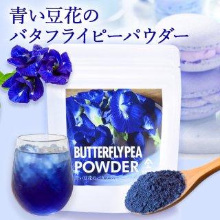 【鮮やかな青色が美しい天然ハーブ】 バタフライピーパウダー(30g)<br>ハーブティー アントシアニン 食用色素や製菓材料としてお菓子作りにも