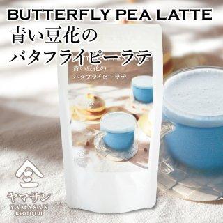 【神秘的な青色ドリンク】 青い豆花のバタフライピーラテ(100g)<br>粉末ジュース バタフライピーパウダー アントシアニン 食用色素・製菓材料としてタピオカにも