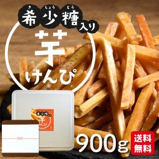 【送料無料】<br>希少糖入り 芋けんぴ 900g<br>国産 さつまいも ケンピ 芋 芋菓子 お菓子 おやつ