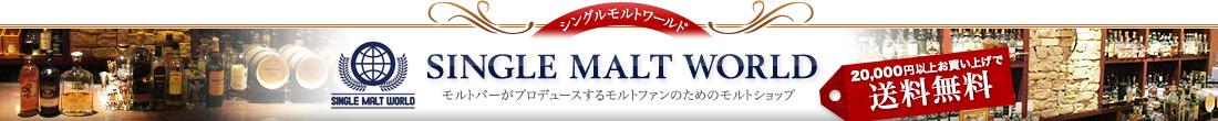 シングルモルトワールド | SINGLE MALT WORLD 岡山のモルトバーバグースがプロデュースするモルトファンのためのモルトショップ