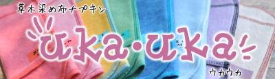 【通販】草木染め布ナプキンuka・uka(ウカウカ)植物の色と力