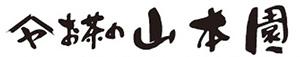 静岡 川根茶 産地直送 公式サイト お茶の山本園