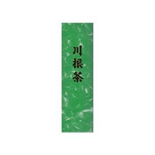 茶器・その他 化粧箱 (200g用)