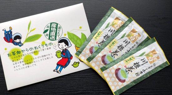送料無料 川根茶お試し 川根の誉3本セット(オンラインショップ限定品)