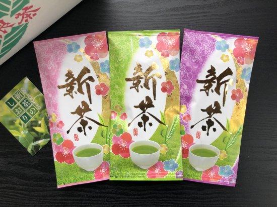 送料無料 クレジットカード決済のみ 新茶 お試し3本セット(3〜4営業日以内に発送)