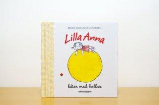 Lilla Anna leker med bollar|ボールで遊ぶリッラ・アンナ