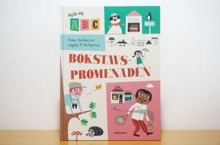 Bokstavspromenaden 文字のプロムナード