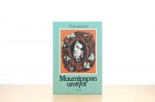 Muumipapan urotyöt ムーミンパパの思い出