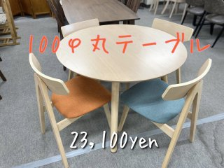<img class='new_mark_img1' src='https://img.shop-pro.jp/img/new/icons14.gif' style='border:none;display:inline;margin:0px;padding:0px;width:auto;' />丸テーブル ダイニングチェア