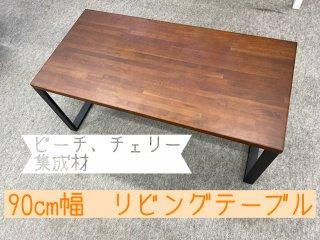 90cm幅リビングテーブル