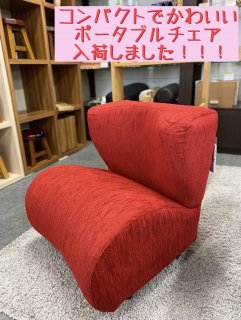 <img class='new_mark_img1' src='https://img.shop-pro.jp/img/new/icons14.gif' style='border:none;display:inline;margin:0px;padding:0px;width:auto;' />ポータブルチェア