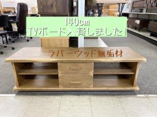 140cmTVボード
