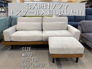3人掛けソファ+スツール