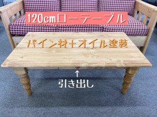 120cmリビングテーブル