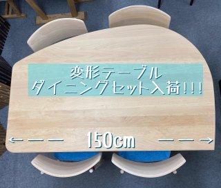 150cm変形テーブルダイニングセット