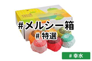 メルシー箱【幸水】