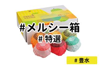 メルシー箱【豊水】