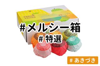 メルシー箱【あきづき】