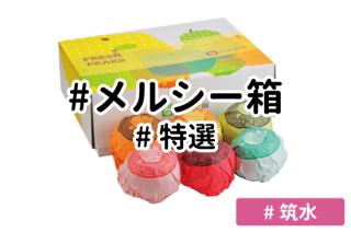 メルシー箱【筑水】
