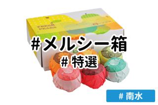メルシー箱【南水】