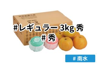 レギュラー秀3kg【南水】