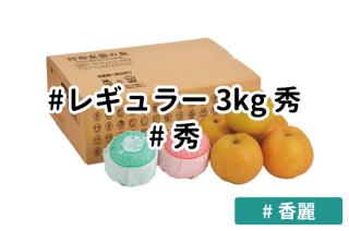 レギュラー秀3kg【香麗】