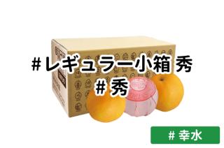 レギュラー秀 小箱【幸水】