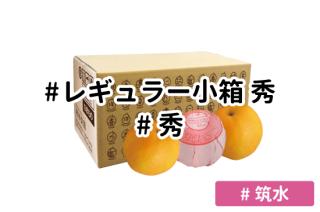 レギュラー秀 小箱【筑水】