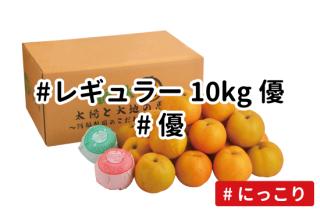 レギュラー優10kg【にっこり】
