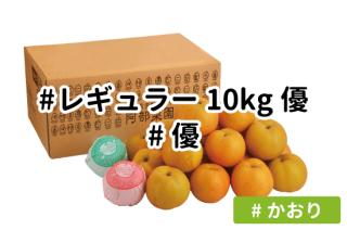 レギュラー優10kg【かおり】