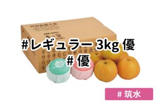 レギュラー優3kg【筑水】