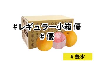 レギュラー優 小箱【豊水】