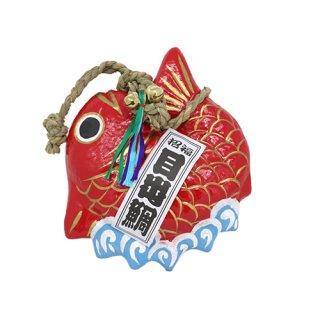 目出鯛 吊るし飾り(大サイズ/5号)